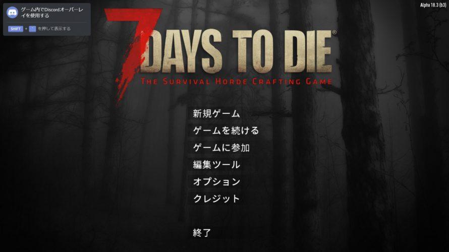 7days to die 2~7日目の過ごし方